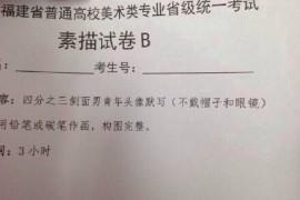 2015年福建美术联考/统考考试题目