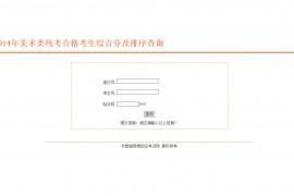 2015年安徽美术联考成绩查询(安徽美术统考成绩查分)