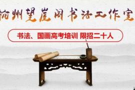 杭州望崖阁2021年-2022届书法高考培训班招生简章