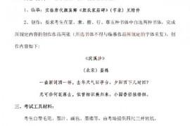 2021年广州美院书法专业考试试题