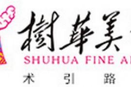 广州树华画室高考美术课程