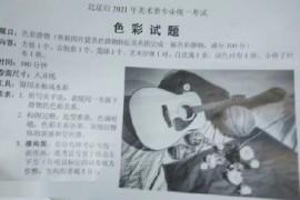 2021年北京美术联考考试题目