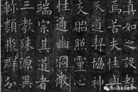 成都书法培训:四川省2020年书法联考真题