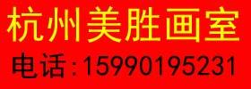 杭州美胜画室2016—2017届招生简章