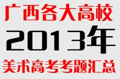 广西各大高校艺术学院2013年美术考题