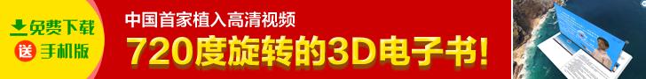 3D电子书(题库)