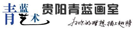 贵阳青蓝画室 贵阳青蓝艺术工作室招生简章