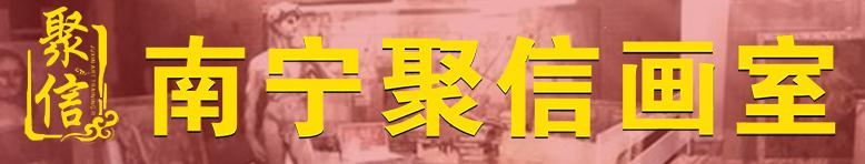 南宁聚信画室