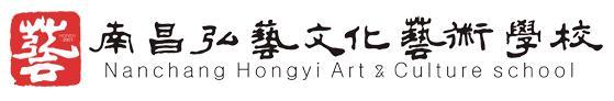 南昌弘艺文化艺术学校