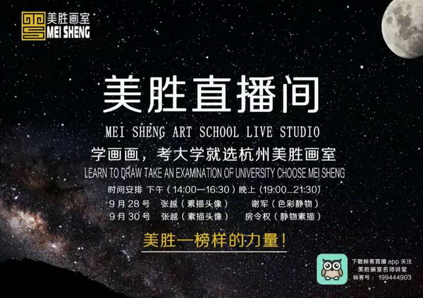 杭州美胜画室美术课网络直播免费听课