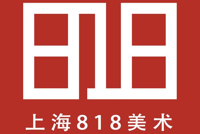 上海818美术-上海画室