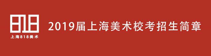上海818画室2019届上海美术校考招生简章