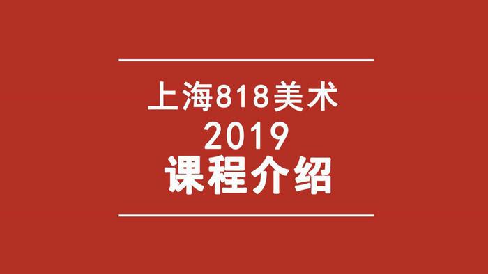 上海818美术2019课程介绍