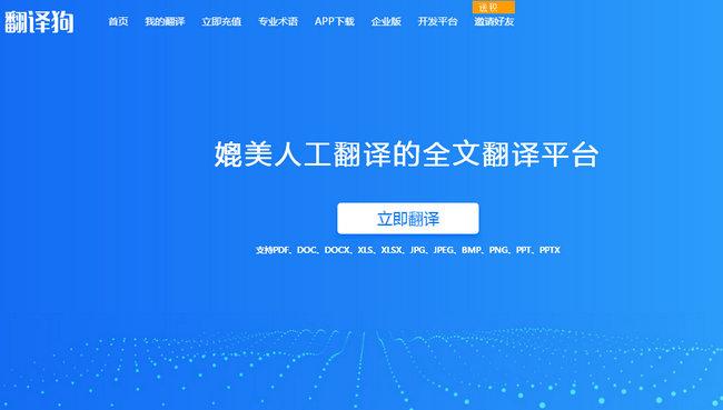 翻译狗-翻译在线-Word翻译,Pdf翻译,文献论文翻译(fanyigou.net)