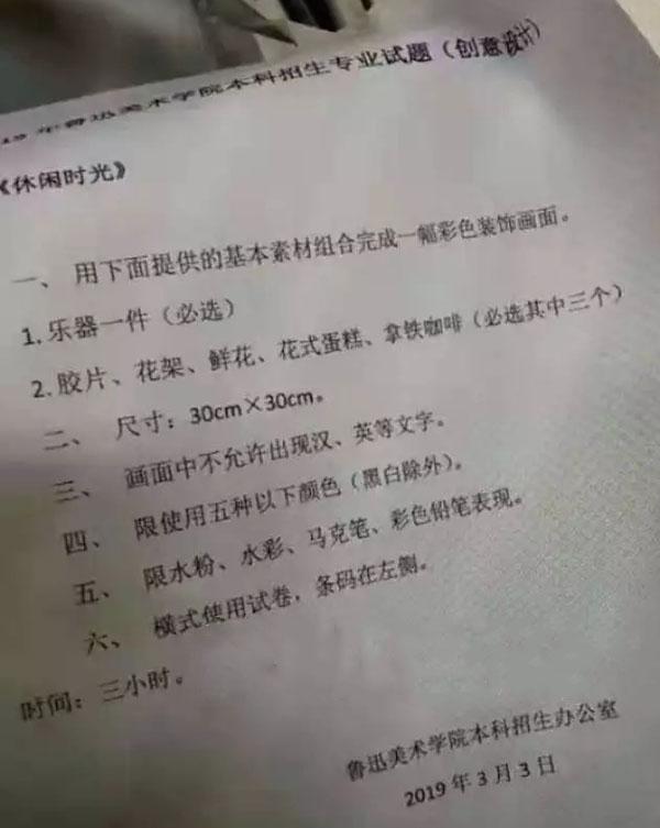 鲁迅美术学院2019年设计类考题(省内考生)