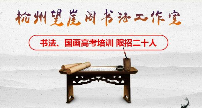 杭州望崖阁书法高考培训班招生简章